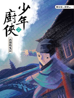 cover image of 少年廚俠2