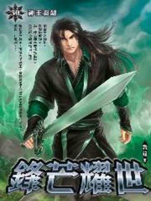 cover image of 鋒芒耀世30 END