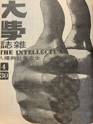 cover image of 《大學雜誌》第30期(民國59年6月)