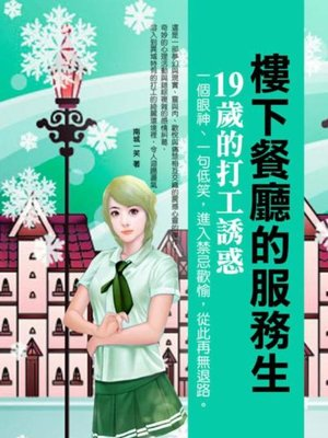 cover image of 樓下餐廳的服務生