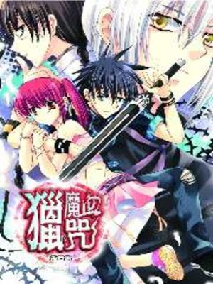 cover image of 獵魔血咒08