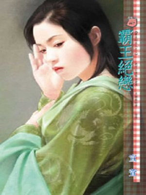 cover image of 霸王絕戀