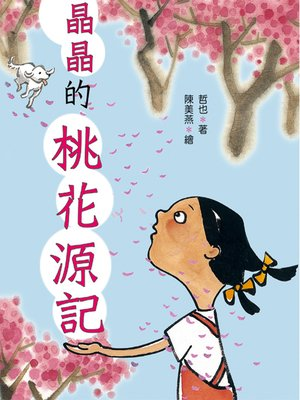 cover image of 晶晶的桃花源記