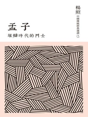 cover image of 雄辯時代的鬥士