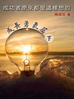 cover image of 成功者原來都是這樣想的 成長勇氣篇(下)