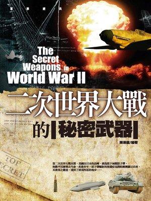 cover image of 二次世界大戰的秘密武器