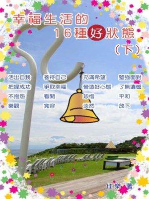 cover image of 幸福生活的16種好狀態(下)