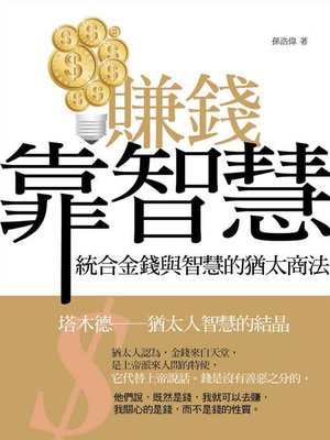 cover image of 賺錢靠智慧