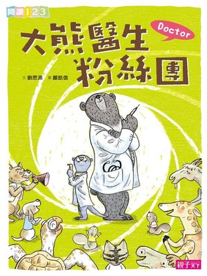 cover image of 大熊醫生粉絲團