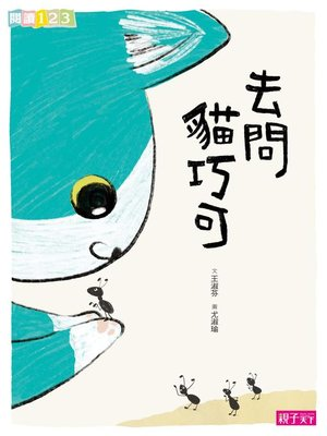 cover image of 去問貓巧可