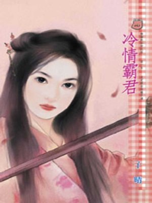 cover image of 冷情霸君