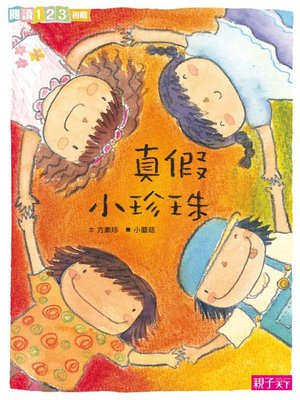 cover image of 真假小珍珠