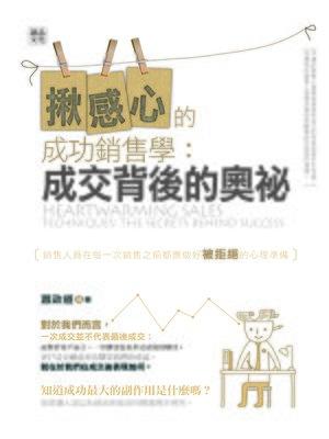 cover image of 揪感心的成功銷售學:成交背後的奧祕