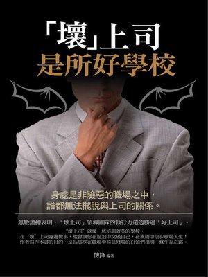 cover image of 「壞」上司是所好學校