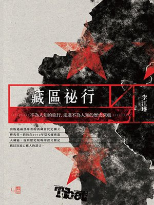 cover image of 藏區祕行