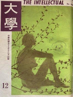 cover image of 《大學雜誌》第12期(民國57年12月)