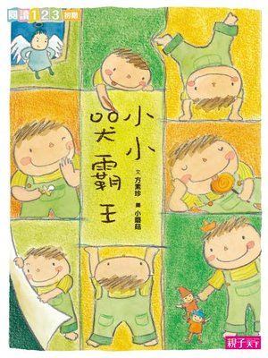 cover image of 小小哭霸王