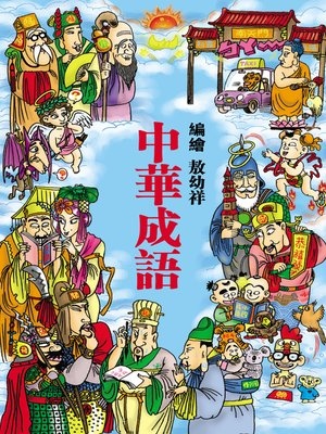 cover image of 中華成語01