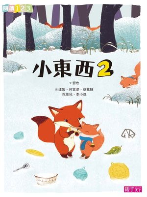 cover image of 小東西2