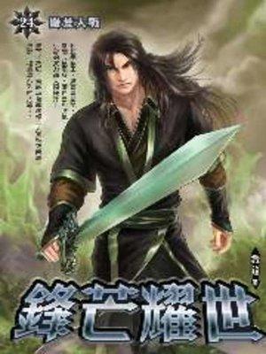 cover image of 鋒芒耀世24