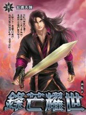 cover image of 鋒芒耀世08