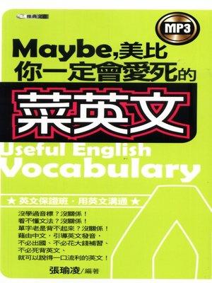 "cover image of Maybe美比你一定會愛死的""菜英文"""