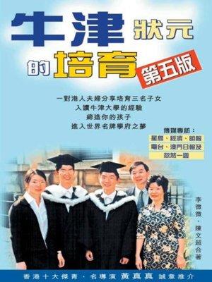 cover image of 牛津狀元的培育- 第五版