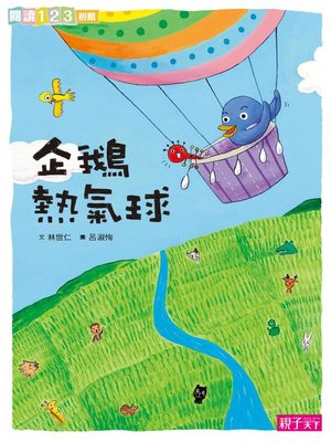 cover image of 企鵝熱氣球