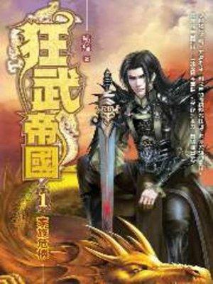 cover image of 狂武帝國01