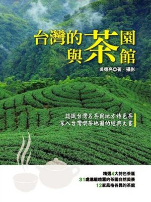 cover image of 台灣的茶園與茶館
