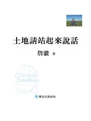 cover image of 土地請站起來說話