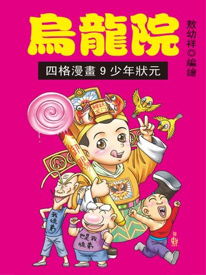 cover image of 烏龍院四格漫畫09