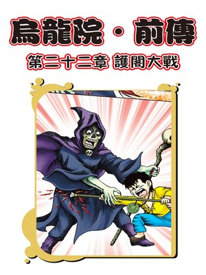 cover image of 烏龍院前傳08