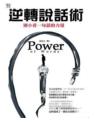 cover image of 逆轉說話術:別小看一句話的力量!