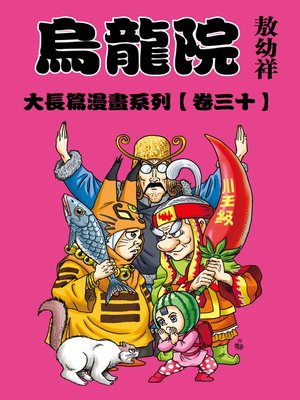 cover image of 烏龍院大長篇30