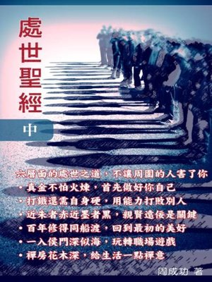 cover image of 處世聖經(中)