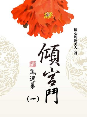 cover image of 鳳還巢