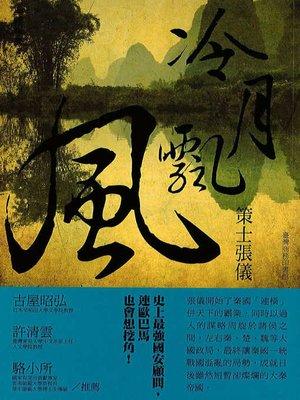 cover image of 冷月飄風