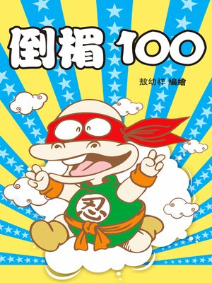 cover image of 倒楣兔01