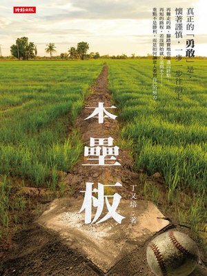 cover image of 本壘板