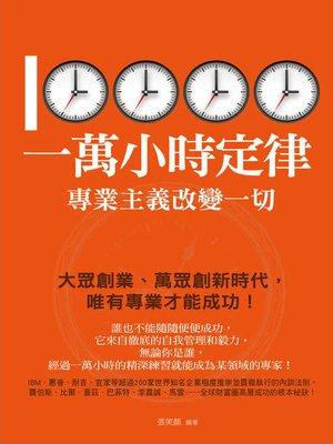 cover image of 一萬小時定律