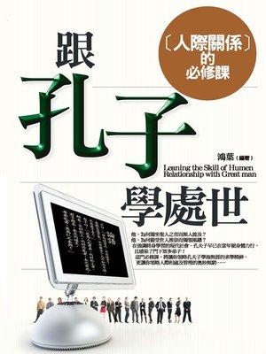 cover image of 跟孔子學處世─人際管理的必修課
