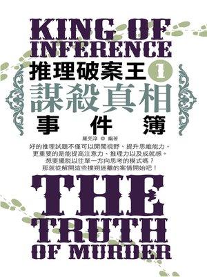 cover image of 推理破案王1:謀殺真相事件簿