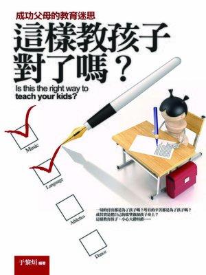 cover image of 這樣教孩子對了嗎?─成功父母的教育迷思