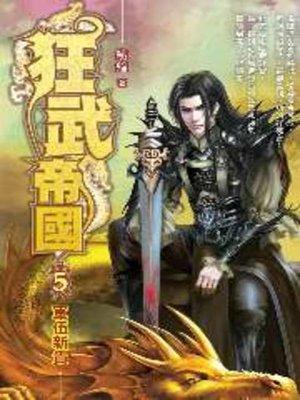 cover image of 狂武帝國05