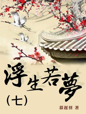 cover image of 浮生若夢(7)【原創小說】