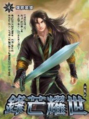 cover image of 鋒芒耀世04