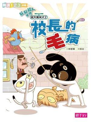 cover image of 屁屁超人外傳 直升機神犬2