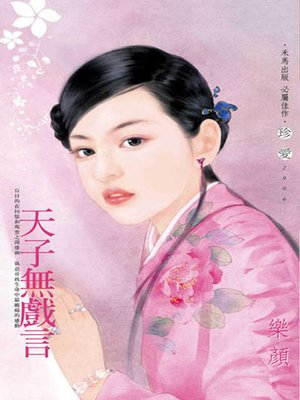 cover image of 天子無戲言