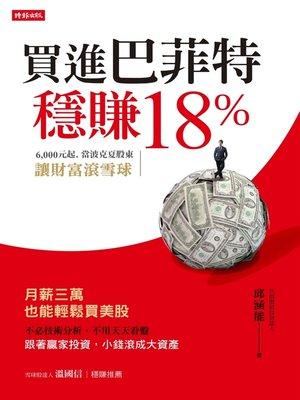cover image of 買進巴菲特,穩賺18%